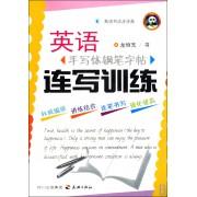 英语手写体钢笔字帖(连写训练)