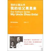 我的伯父周恩来/我的父辈丛书
