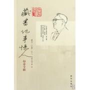 藏书记事忆人(印章专辑)