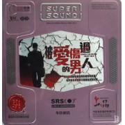 CD被爱伤过的男人<铁盒装>(2碟装)