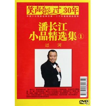 DVD潘长江小品精选集<1>(过河)