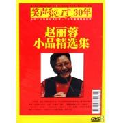 DVD赵丽蓉小品精选集