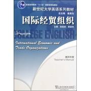 国际经贸组织(教师手册新世纪大学英语系列教材普通高等教育十一五国家级规划教材)
