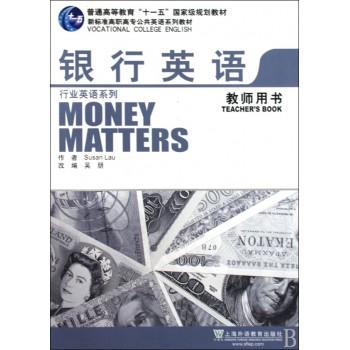银行英语(教师用书新标准高职高专公共英语系列教材)/行业英语系列