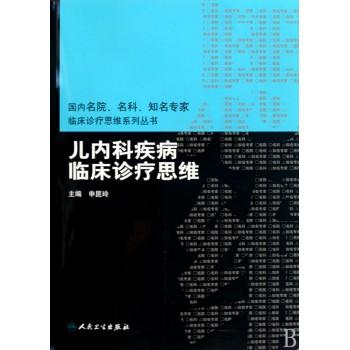 儿内科疾病临床诊疗思维/国内名院名科知名专家临床诊疗思维系列丛书