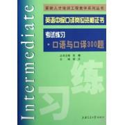 英语中级口译岗位资格证书考试练习(口语与口译300题)/紧缺人才培训工程教学系列丛书