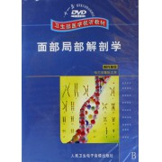 DVD面部局部解剖学/卫生部医学视听教材