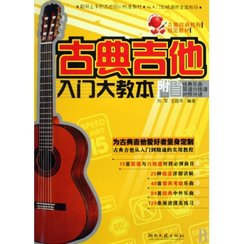 古典吉他入门大教本