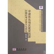中国东北地区夏至战国时期的考古学文化研究