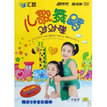 DVD儿歌舞蹈对对碰(8碟附书)