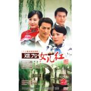 DVD难为女儿红(10碟装)