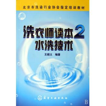 洗衣师读本(2水洗技术北京市洗染行业协会指定培训教材)