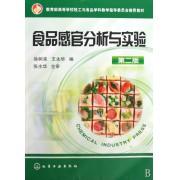 食品感官分析与实验(第2版教育部高等学校轻工与食品学科教学指导委员会推荐教材)
