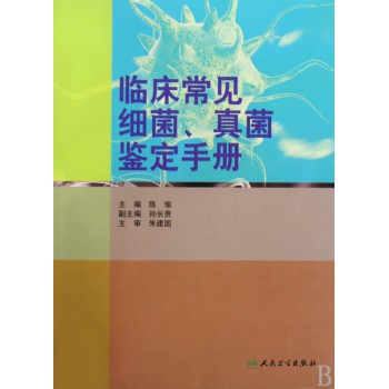 临床常见细菌真菌鉴定手册