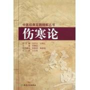 伤寒论/中医经典百题精解丛书