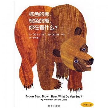 棕色的熊棕色的熊你在看什么(中英双语信谊世界精选图画书)(精)
