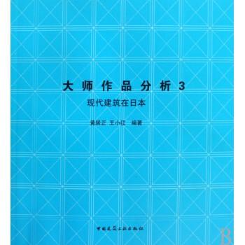 大师作品分析(3现代建筑在日本)