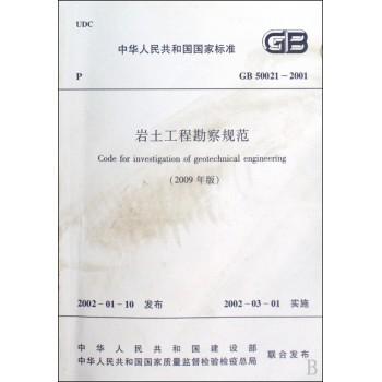 岩土工程勘察规范(2009年版GB50021-2001)/中华人民共和国国家标准