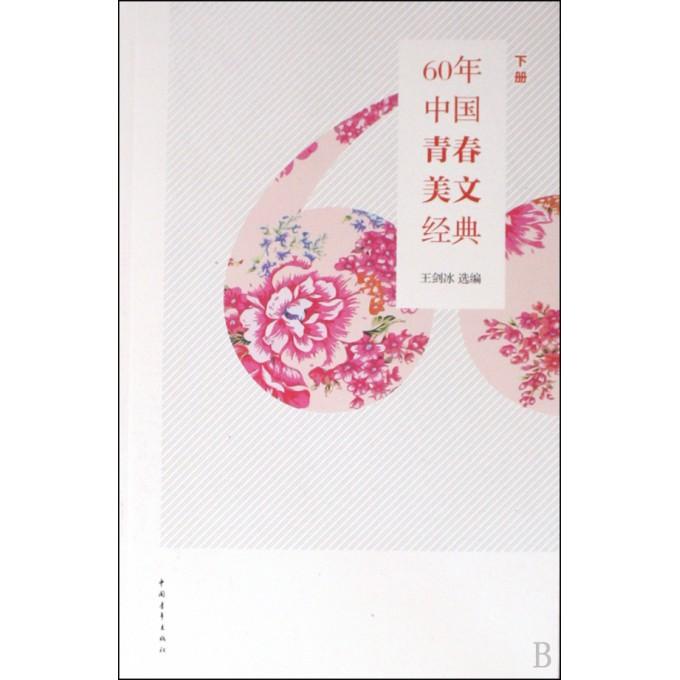 60年中国青春美文经典 上下图片