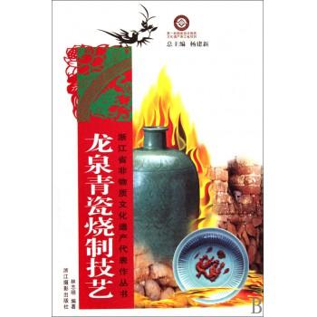 龙泉青瓷烧制技艺/浙江省非物质文化遗产代表作丛书
