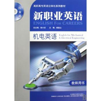 新职业英语(附光盘机电英语教师用书高职高专英语立体化系列教材)