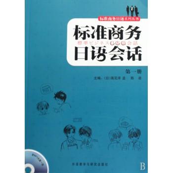 标准商务日语会话(附光盘1)/标准商务日语系列丛书