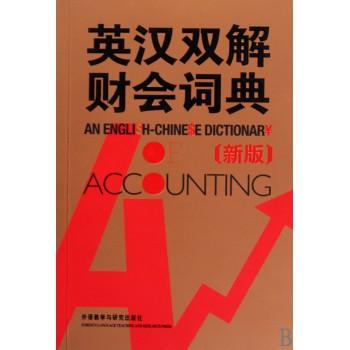 英汉双解财会词典(新版)