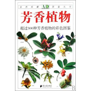 芳香植物/自然珍藏图鉴丛书