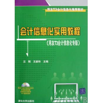 会计信息化实用教程(附光盘用友T3会计信息化专版)