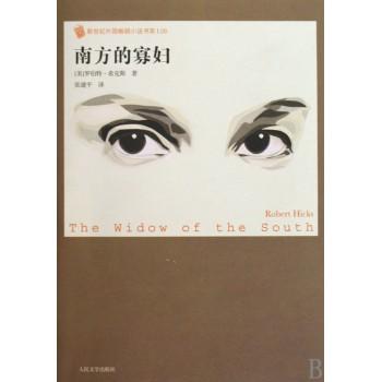 南方的寡妇/新世纪外国畅销小说书架