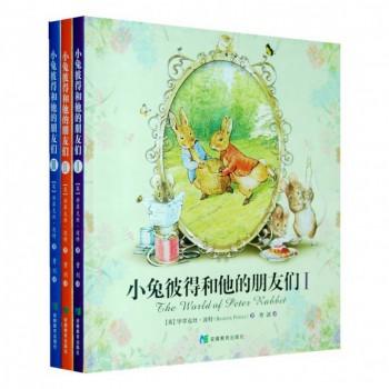 小兔彼得和他的朋友们(共3册)