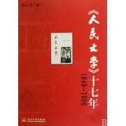人民文学十七年(1949-1966)