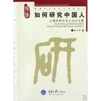 如何研究中国人(心理学研究本土化论文集)/博雅华人本土心理学丛书