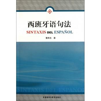 西班牙语句法