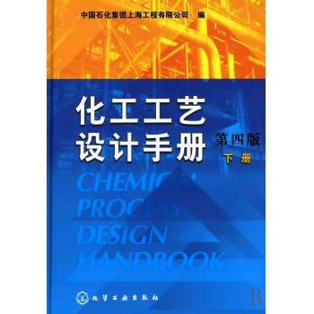 化工工艺设计手册(第4版下)(精)