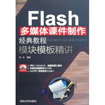 Flash多媒体课件制作经典教程模块模板精讲(附光盘)