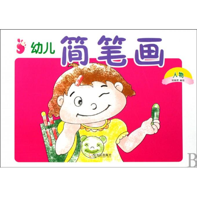 幼儿简笔画(人物)