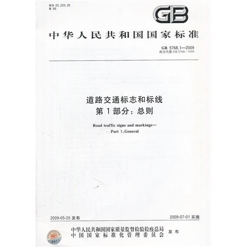 道路交通标志和标线(第1部分总则GB5768.1-2009部分代替GB5768-1999)/中华人民共和国国家标准
