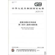 道路交通标志和标线(第3部分道路交通标线GB5768.3-2009部分代替GB5768-1999)/中华人民共和国国家标准