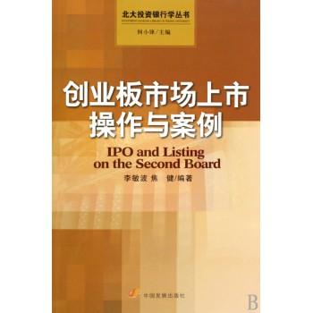 创业板市场上市操作与案例/北大投资银行学丛书
