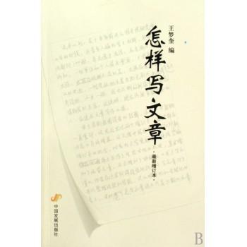 怎样写文章(*新增订本)