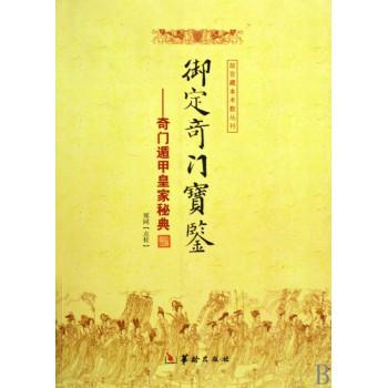 御定奇门宝鉴--奇门遁甲皇家秘典/故宫藏本术数丛刊