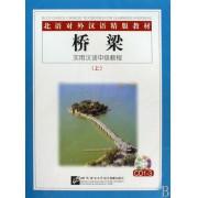 CD桥梁<上>实用汉语中级教程(3碟装)/北语对外汉语精版教材