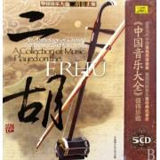 CD中国音乐大全二胡卷<下>(5碟装)