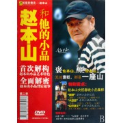 DVD赵本山和他的小品(第2季)