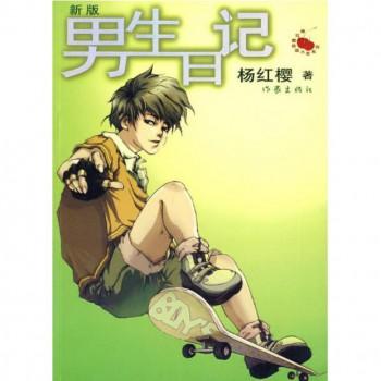 男生日记(新版)/杨红樱校园小说系列