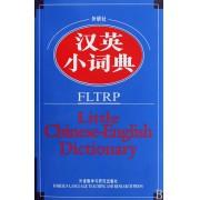 汉英小词典