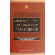 中国古代科技史(英文版)(精)