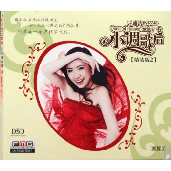 CD-DSD王雅洁小调歌后<2>(2碟装)