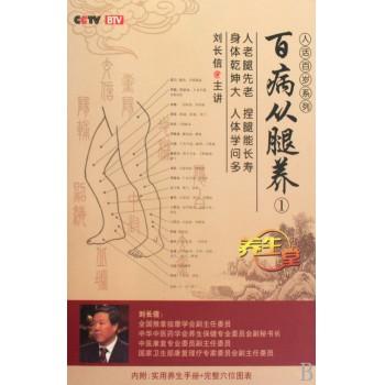 DVD百病从腿养<1>(4碟附书)/人活百岁系列